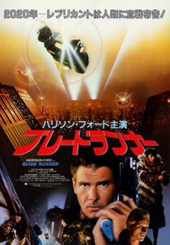 blade runner replicants essay Comparison essay - frankenstein and blade runner  the tools you need to write a quality essay  stronger, and more agile  replicants in blade runner .